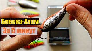 АТОМНАЯ БЛЕСНА на ЩУКУ как сделать блесну атом своими руками