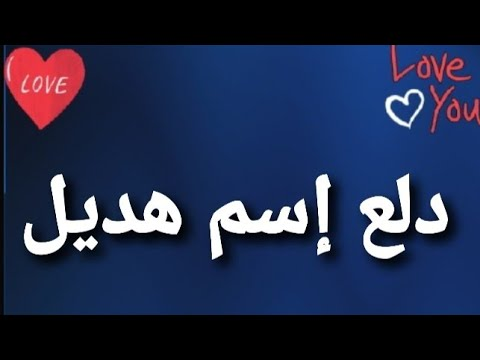 دلع إسم هديل Youtube