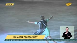 Ледовое шоу в Алматы собрало полный зал