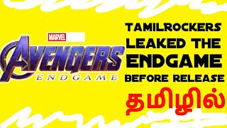 TamilRockers Leaked Avengers Endgame Movie Before Release Explanation in தமிழ்
