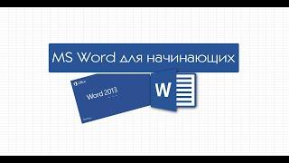 Microsoft Word для начинающих. Вебинар - первое занятие. Форматирование текста.