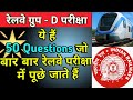 RAILWAY GROUP D EXAM 2018 GK / GS IN HINDI QUESTION PAPER PRACTICE SET || Railway exam group D GK Video