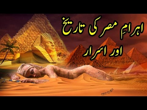 History of Egypt's Pyramids اہرامِ مصر کی تاریخ  in Urdu  YouTube