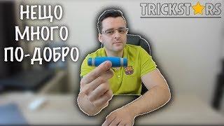 TRICKSTARS - Любимата играчка на ВСЕКИ