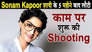 Sonam Kapoor starts shooting of zoya akhtar after 5 months of wedding | Dainik Savera