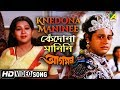 Download Jodi keho krishno chay kono bhadha badha nay - Shibaji Chatterjee & Asha Bhosle -  Aagaman MP3 song and Music Video