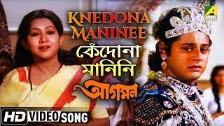 Jodi keho krishno chay kono bhadha badha nay - Hemanta Mukherjee & Asha Bhosle -  Aagaman