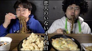 【モッパン】独身が夜食べたくなる最高の贅沢ご飯【ジャージャー麺・酢豚・エビマヨセット】【韓国語勉強中】