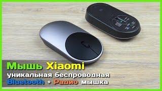 mi Portable Mouse - Bluetooth мышка от Xiaomi, распаковка и первое впечатление