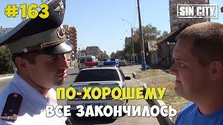 Город Грехов 163 - ДПС без меня не справляются