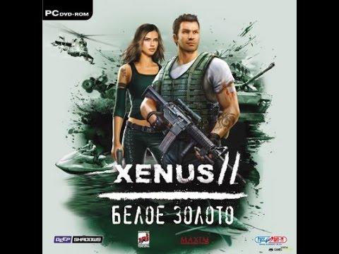Как активировать xenus 2