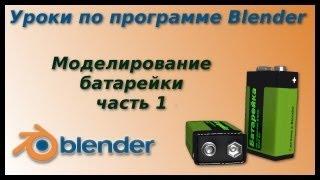 Уроки по Blender. Моделирование батарейки. Часть 1