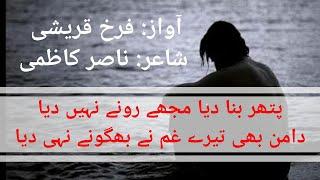 Pathar bana diya mujhe | Best urdu poetry | Sad urdu poetry | Urdu poetry status | Urdu poetry