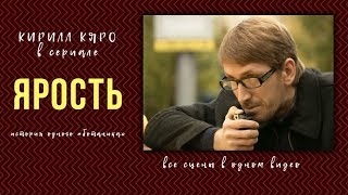 Кирилл Кяро в сериале «Ярость»