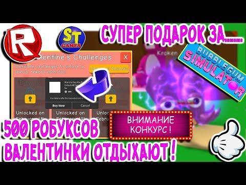 Роблокс ПОДАРОК за 500 РОБУКСОВ на ДЕНЬ СВЯТОГО ВАЛЕНТИНА в СИМУЛЯТОР ЖВАЧКИ! Роблокс на русском