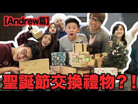 【聖誕節特辑】大馬YouTubers們交換禮物?! 竟然收到一份超稀奇的禮物?! 【超搞笑】ft. Cody, TongTong, ShangJin, Amber, Clarence