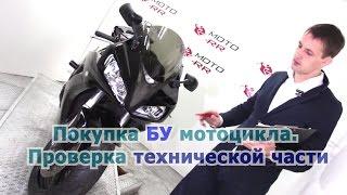 Покупка бу мотоцикла. Проверка технической части(Вы решили купить мотоцикл. На что нужно смотреть при выборе. Подробный обзор. Только проверенные мотоциклы..., 2015-04-08T09:40:40.000Z)