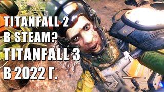 TITANFALL В STEAM? Apex Legends Шутер №1 для EA в 2020 году, Titanfall 3 выйдет в 2022