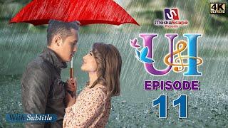 U & I Series | Episode 11 | Feat Aashma Biswokarma |Saroj Adhikari | Sunny Singh |