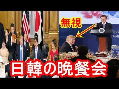 海外の反応 トランプ大統領が出席した日韓の晩餐会のある光景に外国人驚愕!日本と韓国の礼儀やおもてなしの差がすごいと世界中が衝撃!世界から見た日本の評価