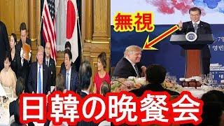海外の反応 トランプ大統領が出席した日韓の晩餐会のある光景に外国人驚愕!日本と韓国の礼儀やおもてなしの差がすごいと世界中が衝撃!世界から見た日本の評価 thumbnail