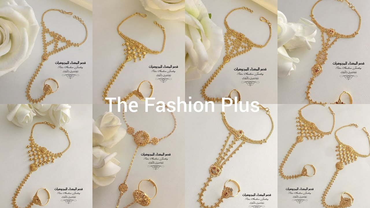 27b7aaec9d445 Gold Rings Chain Bracelets   PANJANGLA   Designs with light weight by The  Fashion Plus