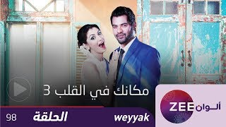 مسلسل مكانك في القلب 3 - حلقة 98 - ZeeAlwan