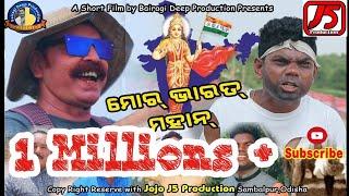 MOR BHARAT MAHAN Jogesh Jojo(Tihar Secial EP 1) Copyright reserved with Jojo J5 Production