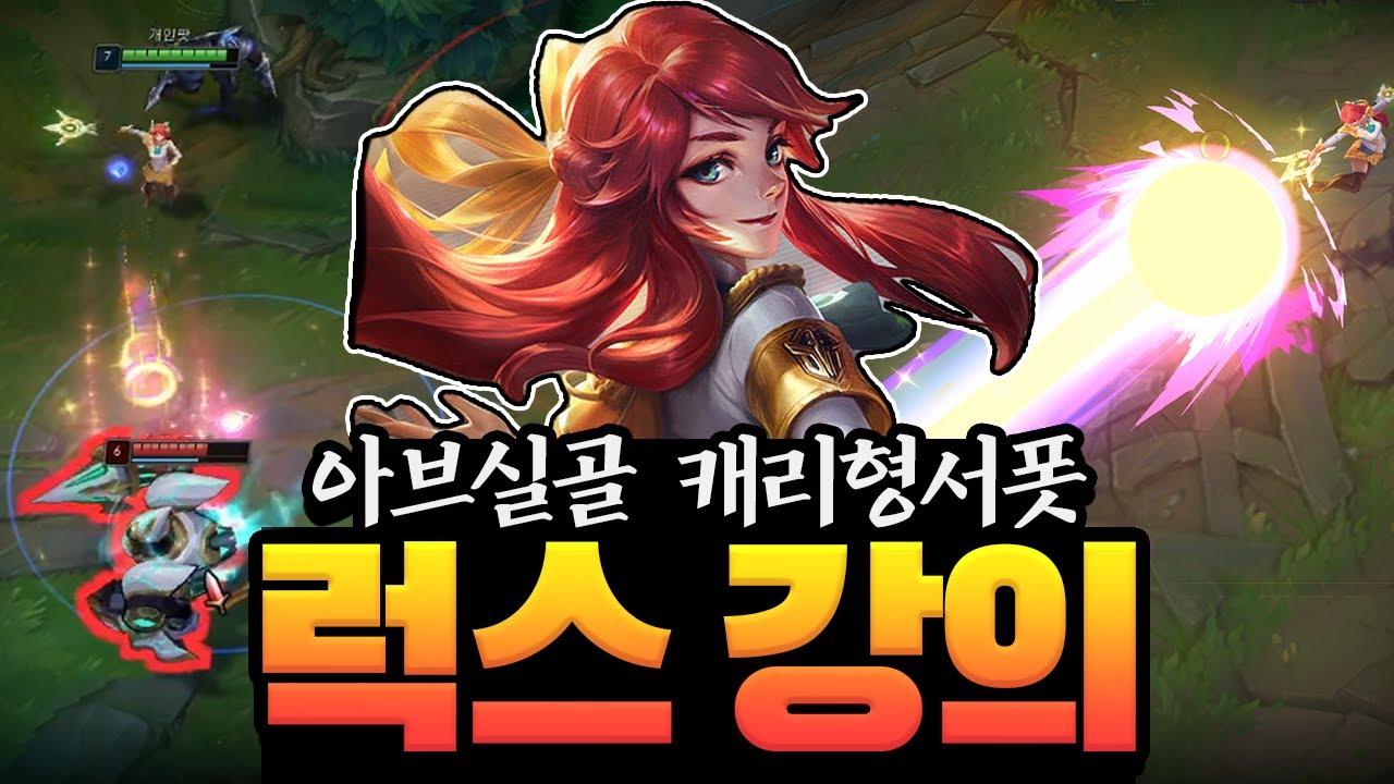 【롤】이거 못 막습니다! 상황 맞춰 '캐리'하는 럭스 서폿 강의!!