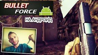Bullet Force на ANDROID || Новейший Шутан в который неизвестно стоит ли играть? [#1]