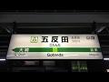 五反田駅 発車メロディー の動画、YouTube動画。
