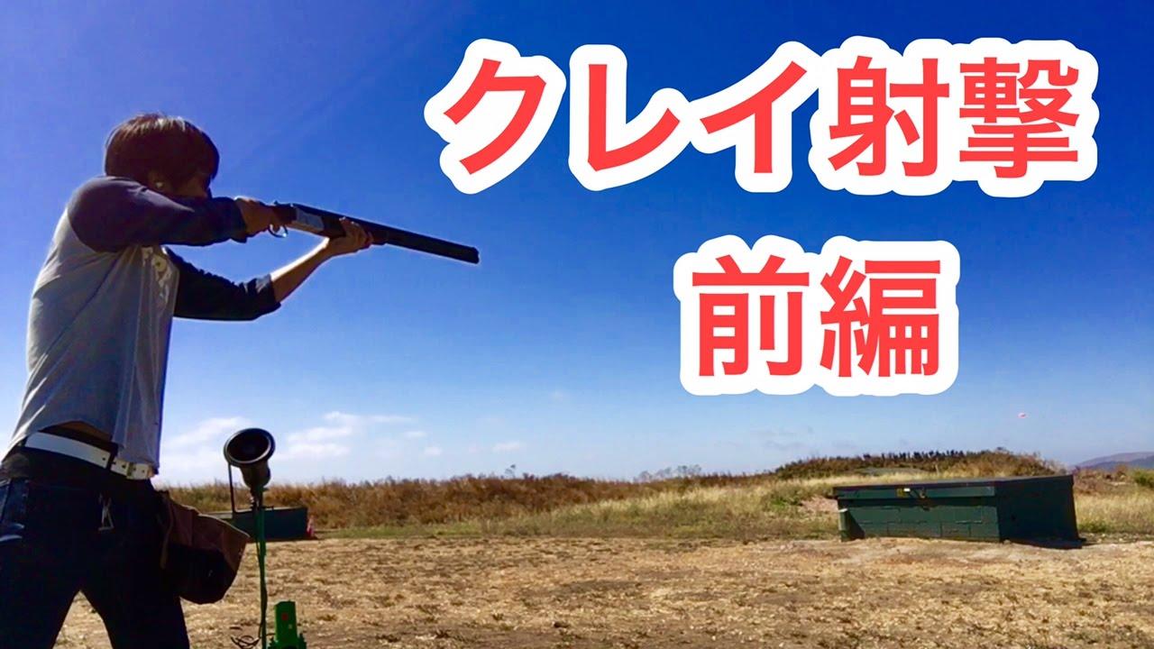 ルール クレー 射撃 射撃場でのマナーやルールについて