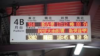 2018.08.24 高雄站4B月台列車資訊顯示器