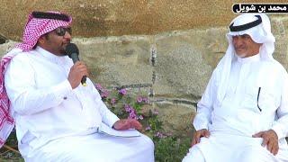 لقاء خاص مع الشاعر/عبدالله بن علي شيبان الشهري