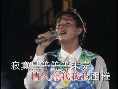 06 再見亦是淚 - 譚詠麟演唱會 94 / Alan Tam Live 94