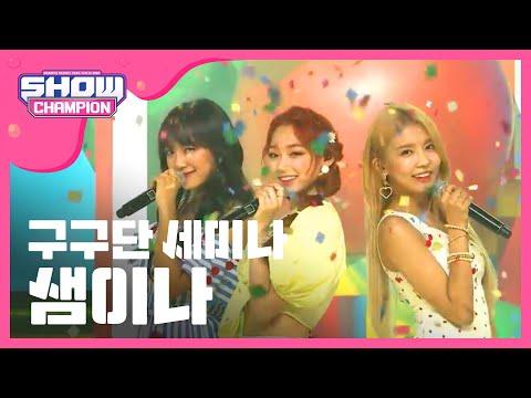 Show Champion EP gugudan SEMINA - SEMINA