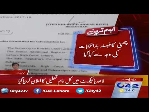 Lahore High Court declared holiday tomorrow
