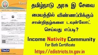 Download lagu Tamil Nadu l Income l Nativity l Community Certificate l Download l e District Portal MP3