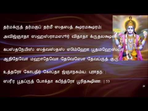 Vishnu Sahasranamam Parayanam Tamil Lyrics - without Uthistra, Bhisma uvaca etc