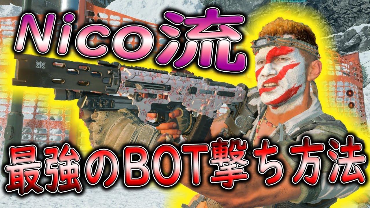 【CoD:BO4実況】Nico流!!反応、追いエイム全てを鍛える最強のBOT撃ち方法!?!?