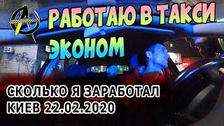 Работа в такси эконом 22.02.2020 (Киев). Заработок в такси (грязными).