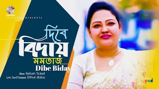 Momtaz - Dibe Biday | Return Ticket | Soundtek