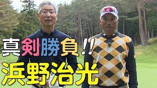 【ゴルフ】河口湖カントリークラブS326でのオジサンたちの真剣勝負(シニアプロ浜野治光)