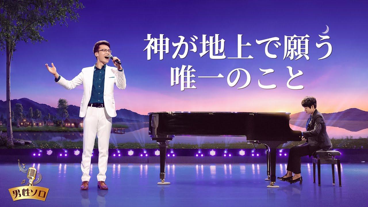 ワーシップソング「神が地上で願う唯一のこと」 男性ソロ 日本語字幕