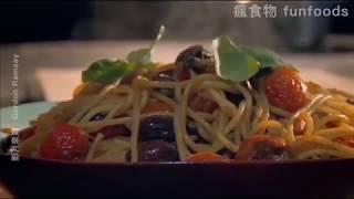 【地獄廚神系列】蒜辣鯷魚蕃茄義大利麵