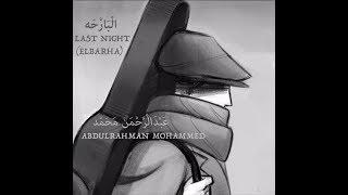 Abdulrahman Mohammed-Last Night / عبدالرحمن محمد - البارحه