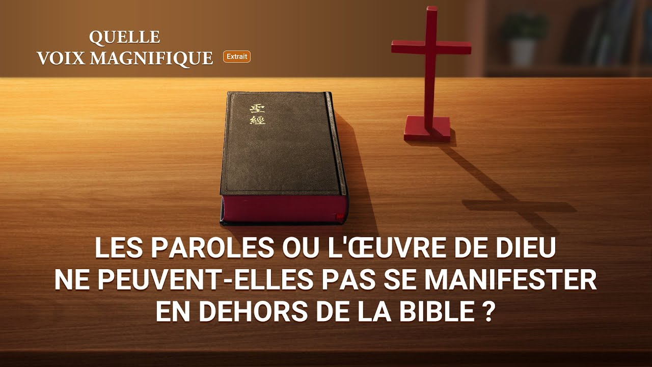Les paroles ou l'œuvre de Dieu ne peuvent-elles pas se manifester en dehors de la Bible ?