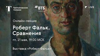 Роберт Фальк. Сравнения / Онлайн-лекция / #TretyakovLIVE