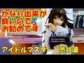【UFOキャッチャー】かなり出来が良いフィギュアですアイドルマスター渋谷凛