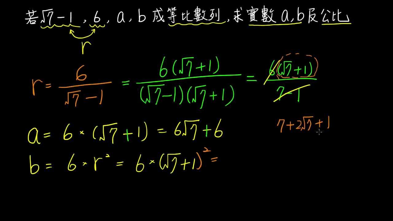 高一下數學1-1B例題01求等比數列的公比與特定項 - YouTube